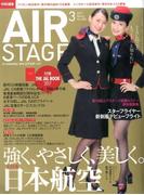 AIR STAGE (エア ステージ) 2017年 03月号 [雑誌]