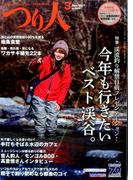 つり人 2017年 03月号 [雑誌]
