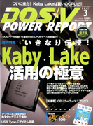 DOS/V POWER REPORT (ドス ブイ パワー レポート) 2017年 03月号 [雑誌]