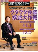 日経情報ストラテジー 2017年 03月号 [雑誌]
