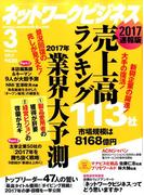 ネットワークビジネス 2017年 03月号 [雑誌]