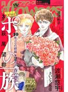 月刊 flowers (フラワーズ) 2017年 03月号 [雑誌]