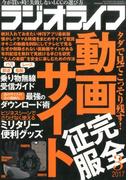 ラジオライフ 2017年 03月号 [雑誌]
