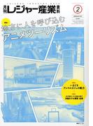 月刊 レジャー産業資料 2017年 02月号 [雑誌]
