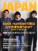 ROCKIN'ON JAPAN (ロッキング・オン・ジャパン) 2017年 03月号 [雑誌]