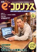 e・コロンブス 2017年 02月号 [雑誌]