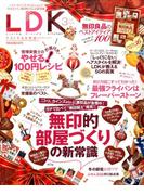 LDK 2017年 03月号 [雑誌]