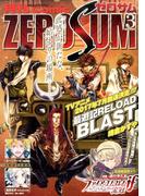 Comic ZERO-SUM (コミック ゼロサム) 2017年 03月号 [雑誌]