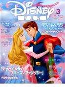 Disney FAN (ディズニーファン) 2017年 03月号 [雑誌]