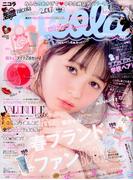 nicola (ニコラ) 2017年 03月号 [雑誌]