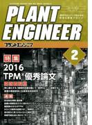 PLANT ENGINEER (プラント エンジニア) 2017年 02月号 [雑誌]