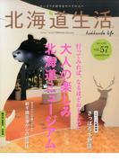 北海道生活 2017年 03月号 [雑誌]