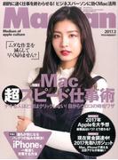 Mac Fan (マックファン) 2017年 03月号 [雑誌]
