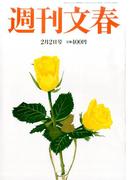 週刊文春 2017年 2/2号 [雑誌]