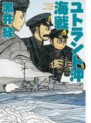 ユトラント沖海戦(楽園コミックス)