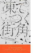 凍てつく街角 (HAYAKAWA POCKET MYSTERY BOOKS)(ハヤカワ・ポケット・ミステリ・ブックス)