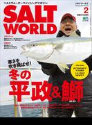 SALT WORLD 2017年2月号 Vol.122