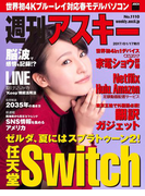 週刊アスキー No.1110 (2017年1月17日発行)(週刊アスキー)