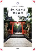 古都・奈良の守り神を訪ねて 歩いてめぐる春日大社(扶桑社BOOKS)