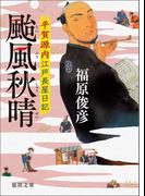 平賀源内江戸長屋日記 颱風秋晴(徳間文庫)