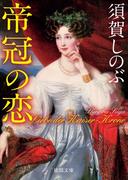 帝冠の恋(徳間文庫)