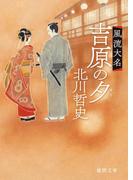 風流大名 吉原の夕(徳間文庫)