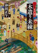隠居大名世直し綴り 木遣り未練(徳間文庫)