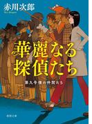 第九号棟の仲間たち1 華麗なる探偵たち 〈新装版〉(徳間文庫)