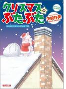 クリスマスのぶたぶた(徳間文庫)