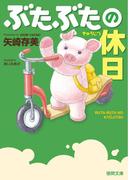 ぶたぶたの休日(徳間文庫)