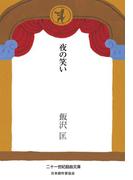 夜の笑い(二十一世紀戯曲文庫)