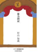 暴力団記(二十一世紀戯曲文庫)