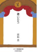 鼬(二十一世紀戯曲文庫)
