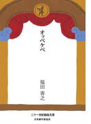 オッペケペ(二十一世紀戯曲文庫)
