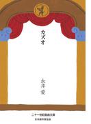 カズオ(二十一世紀戯曲文庫)
