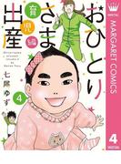 おひとりさま出産 4 育児編(マーガレットコミックスDIGITAL)
