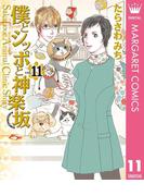 僕とシッポと神楽坂(かぐらざか) 11(マーガレットコミックスDIGITAL)