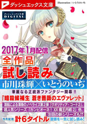 ダッシュエックス文庫DIGITAL 2017年1月配信全作品試し読み(ダッシュエックス文庫DIGITAL)