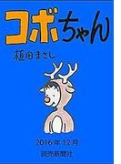 コボちゃん 2016年12月(読売ebooks)