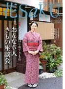 和の生活マガジン 花saku 2017年2月号