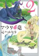 マウリと竜2(2)(ビーボーイコミックス デラックス)