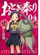 おとぎ奉り《新装版》 4巻(バンチコミックス)