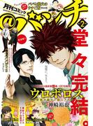 月刊コミック@バンチ 2017年2月号 [雑誌](バンチコミックス)