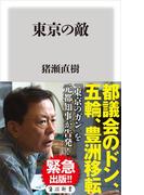 東京の敵(角川新書)