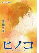 AneLaLa ヒノコ story08(AneLaLa)