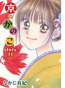 AneLaLa 京*かのこ story11(AneLaLa)