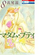 マダム・プティ(8)(花とゆめコミックス)