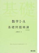 数学Ⅰ・A基礎問題精講 4訂増補版