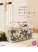 こうの早苗のデイリーコーディネート ソーイング&布バッグ My Fabric Style