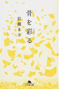 骨を彩る (幻冬舎文庫)(幻冬舎文庫)